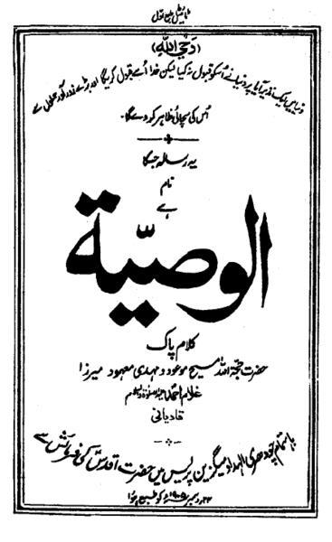 Al-Wasiyyat_cover