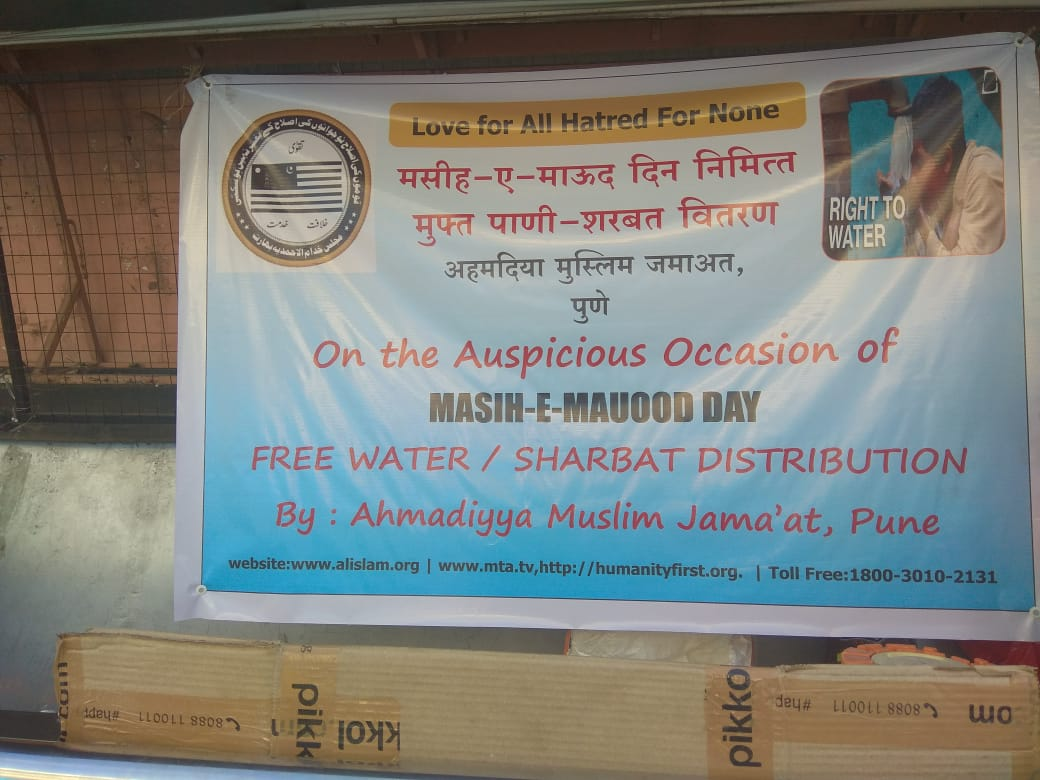 Free water & Sharbat distributed by Majlis Khuddamul Ahmadiyya Pune on blessed occasion of Masih-e-Maud Day.