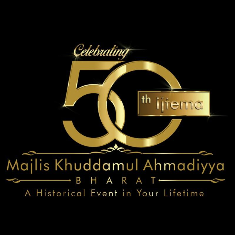 Banner Designing Competition , National Ijtema 2019 Majlis Khuddamul Ahmadiyya Bharat.