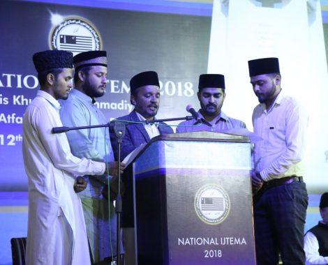 Nazm at concluding session of Salana Ijtema 2018