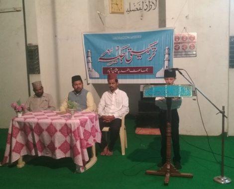 Sadr Majlis Khuddamul Ahmadiyya Bharat's Maharashtra Tour (Usmanabad Majlis)