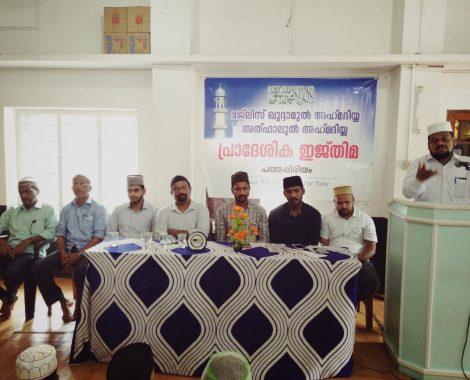 Local Ijtema Majlis Khuddamul Ahmadiyya & Atfalul Pathappiriyam (Kerala)
